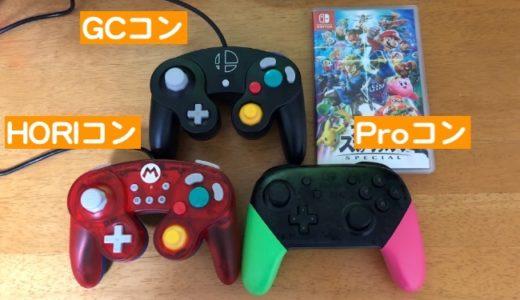 【スマブラ】おすすめコントローラーはどれ?「Pro・ホリ・GCコン」徹底比較!