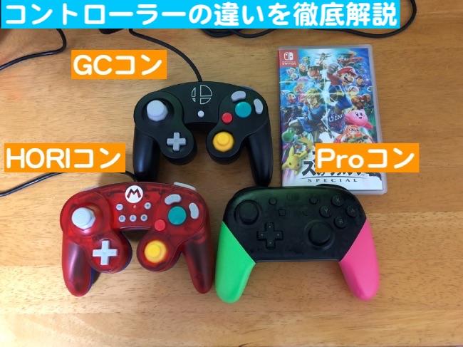 【スマブラ】コントローラー論争に決着!?「Pro・ホリ・GCコン」徹底比較!