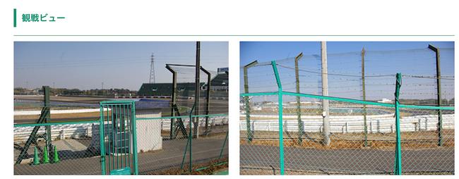 鈴鹿サーキット公式サイトのHonda応援席のアウトレットシートの眺め