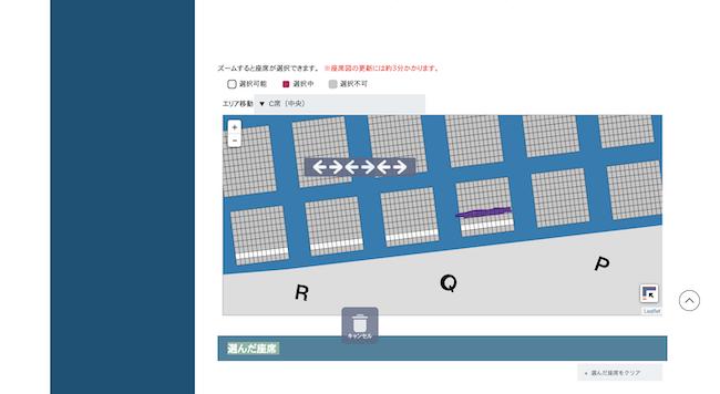 MobilityStationの座席表の見方