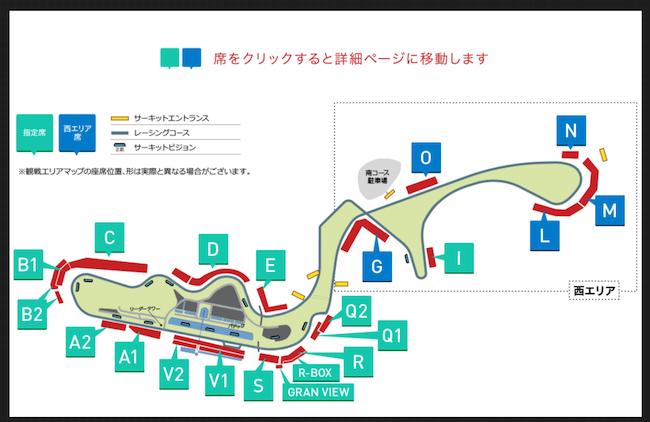 鈴鹿サーキット公式サイト各座席の位置説明