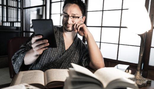 電子書籍のメリット・デメリットをKindle使用歴8年のベテランが徹底解説