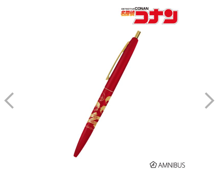 赤井ファミリーのボールペン