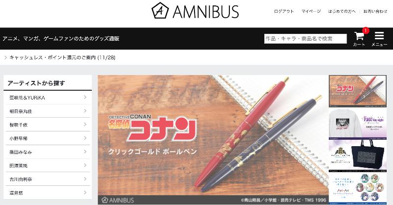 アムニバス(AMNIBUS)のコナングッズがオシャレで可愛い!最新ラインナップはこちら!