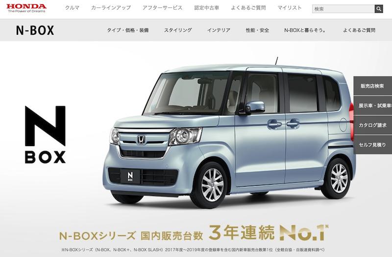 N-BOX公式サイト画像